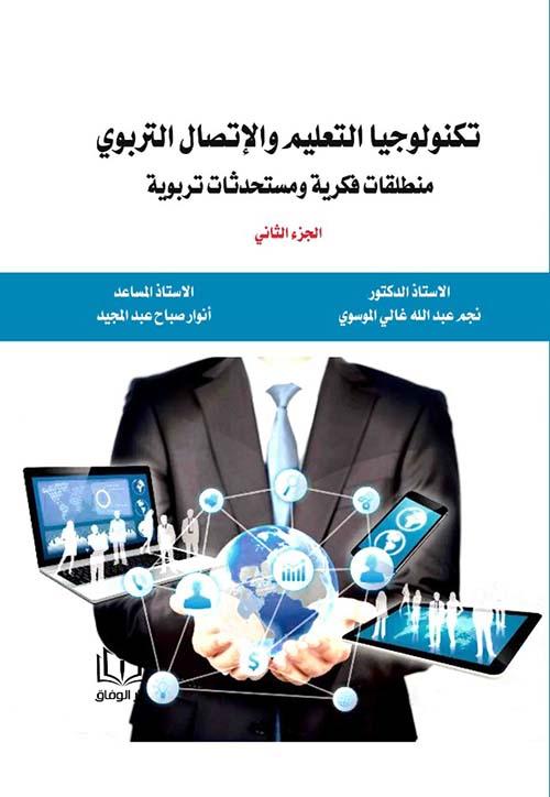 تكنولوجيا التعليم والإتصال التربوي - منطلقات فكرية ومستحدثات تربوية - الجزء الثاني
