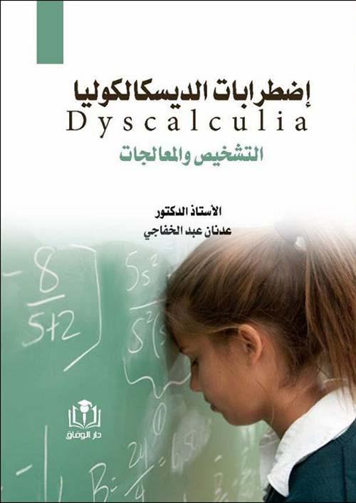 إضطرابات الديسكالكوليا ؛ التشخيص والمعالجات ( Dyscalculia )