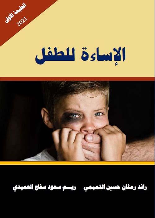 الإساءة للطفل