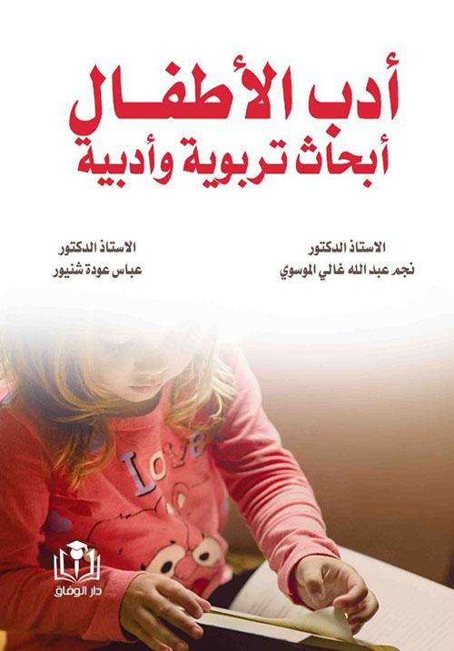 أدب الأطفال ؛ أبحاث تربوية وأدبية