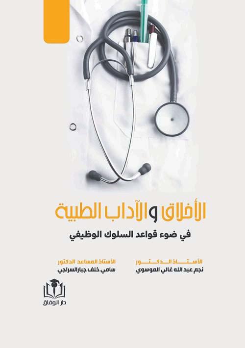 الأخلاق والآداب الطبية في ضوء قواعد السلوك الوظيفي