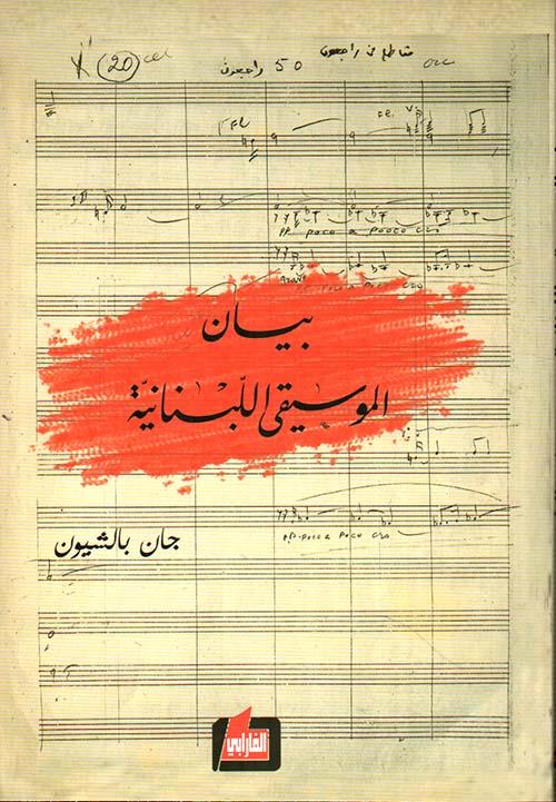 بيان الموسيقى اللبنانية
