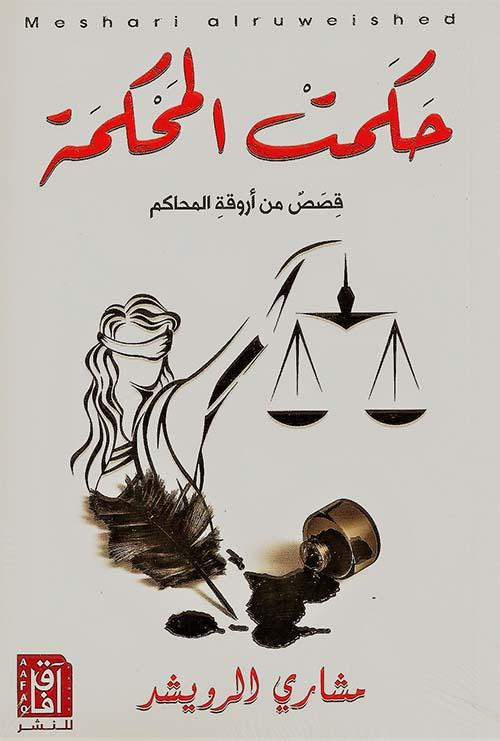 حكمت المحكمة ؛ قصص من أروقة المحاكم