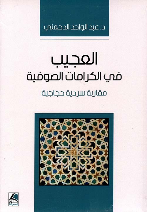 العجيب في الكرامات الصوفية : مقاربة سردية حجاجية - شاموا