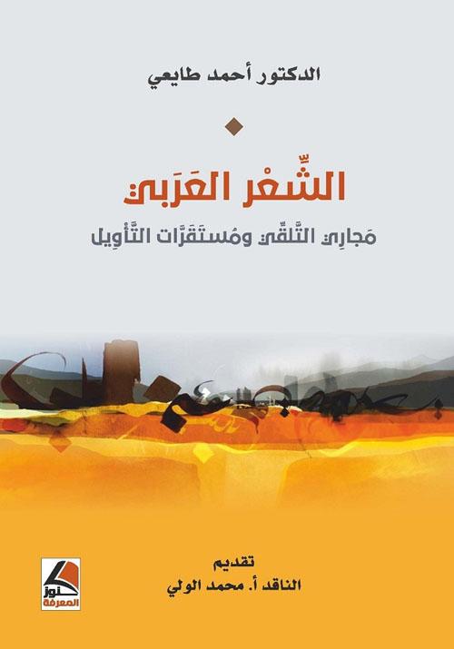 الشعر العربي : مجاري التلقي ومستقرات التأويل - شاموا