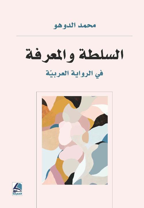 السلطة والمعرفة في الرواية العربية - شاموا
