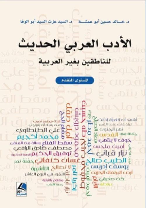 الأدب العربي الحديث للناطقين بغير العربية