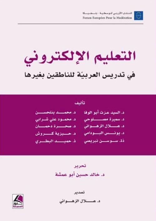 التعليم الإلكتروني في تدريس العربية للناطقين بغيرها