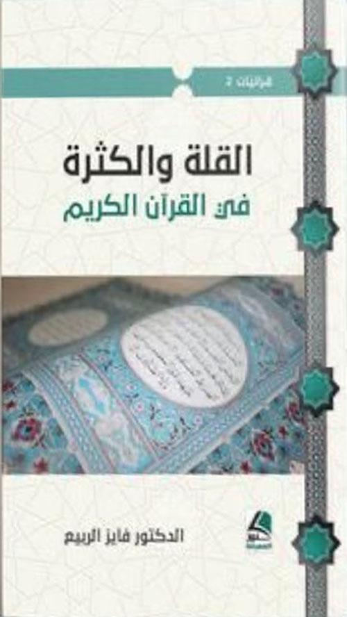 القلة والكثرة في القرآن الكريم