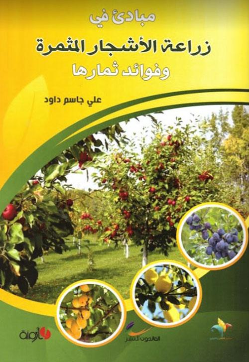 مبادئ في زراعة الأشجار المثمرة وفوائد ثمارها