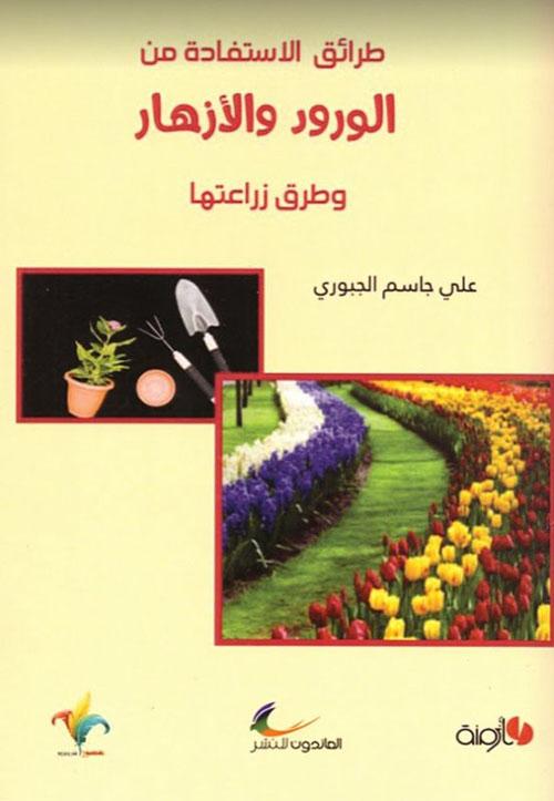 طرائق الاستفادة من الورود والأزهار وطرق زراعتها