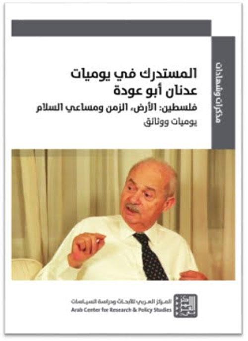 المستدرك في يوميات عدنان أبو عودة