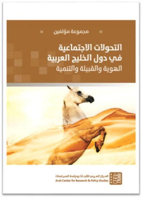 التحولات الإجتماعية في دول الخليج العربية