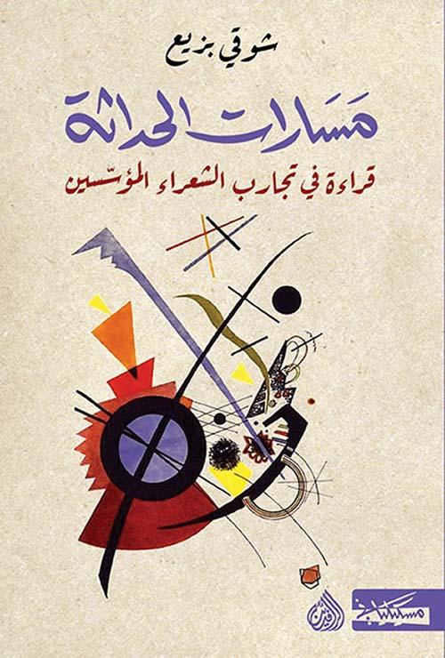 مسارات الحداثة ؛ قراءة في تجارب الشعراء المؤسسين