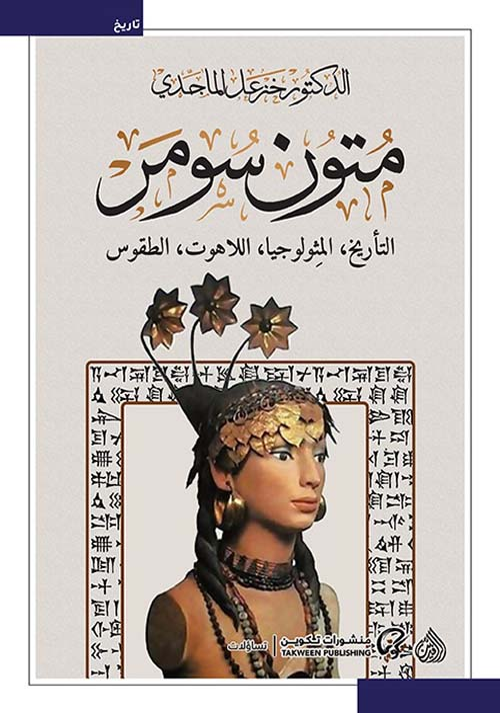 متون سومر ؛ التأريخ ؛ المثولوجيا ؛ اللاهوت ؛ الطقوس