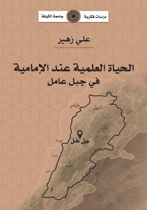 الحياة العلمية عند الإمامية في جبل عامل