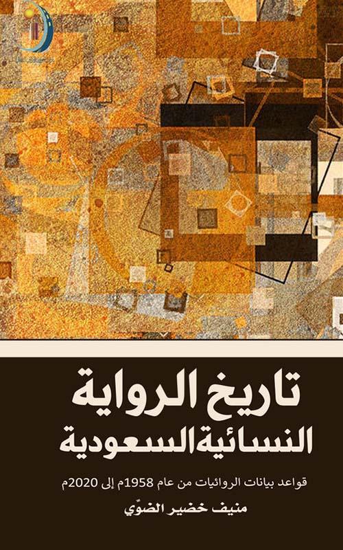 تاريخ الرواية النسائية السعودية