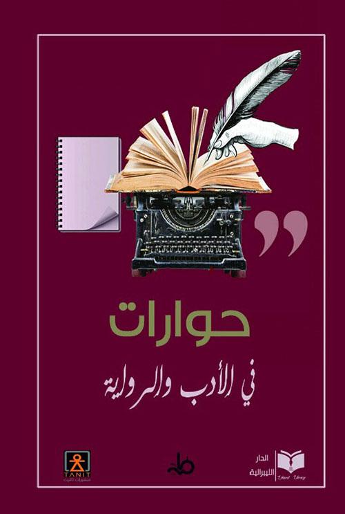 حوارات في الأدب والرواية