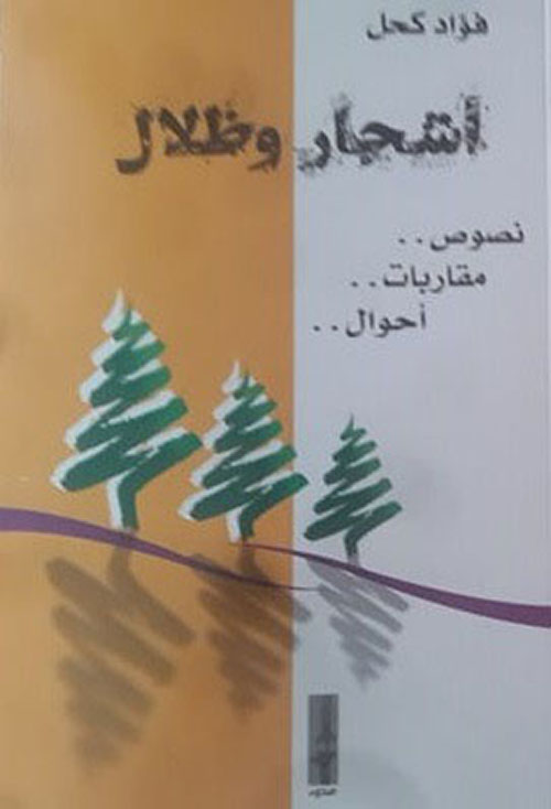 أشجار وظلال