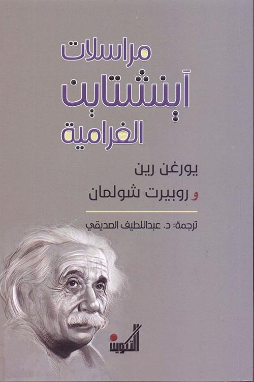 مراسلات آينشتاين الغرامية