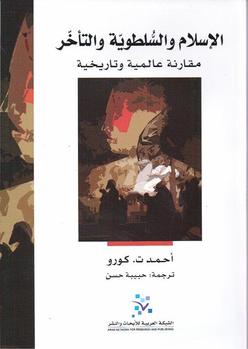 الإسلام والسلطوية والتأخر ؛ مقارنة عالمية وتاريخية