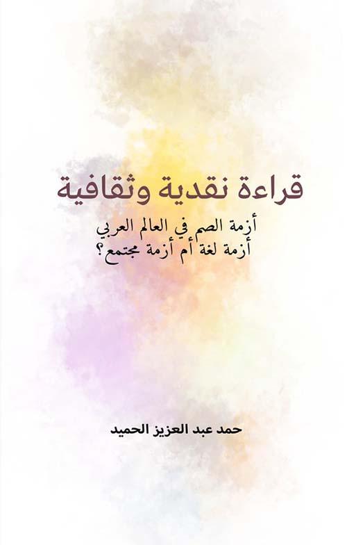 قراءة نقدية وثقافية ؛ أزمة الصم في العالم العربي ؛ أزمة لغة أم أزمة مجتمع ؟