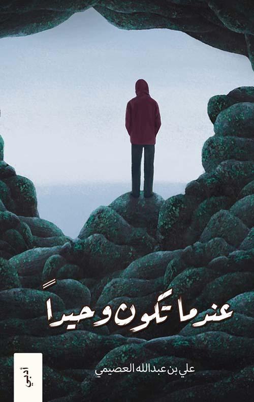 عندما تكون وحيداً