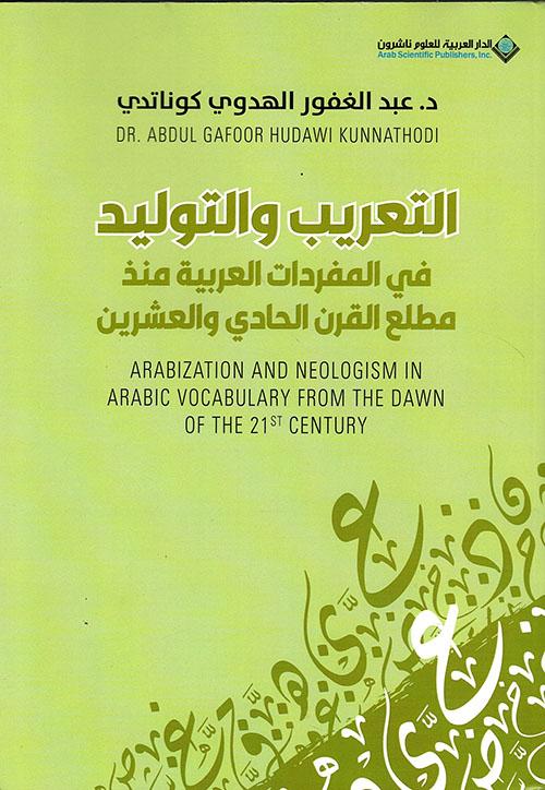 التعريب والتوليد في المفردات العربية منذ مطلع القرن الحادي والعشرين
