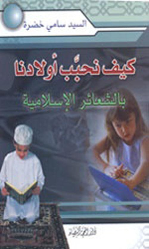 كيف نحبب أولادنا بالشعائر الإسلامية؟