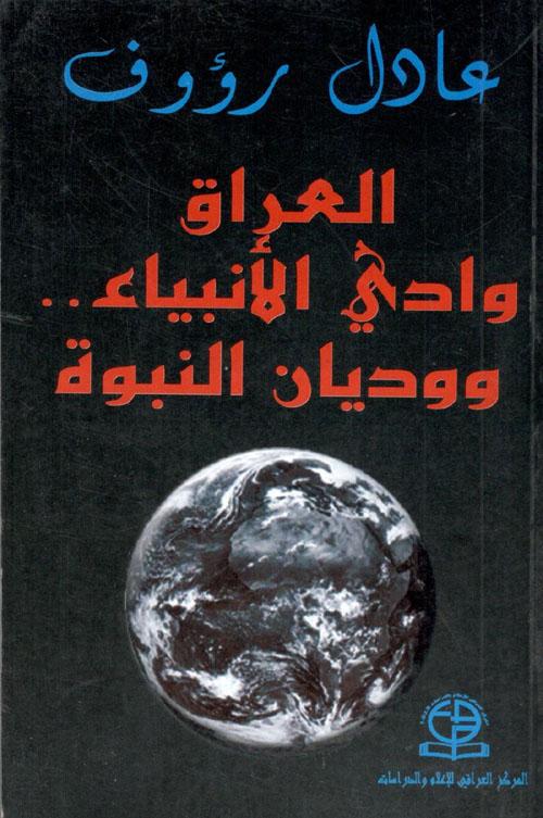 العراق وادي الأنبياء..ووديان النبوة