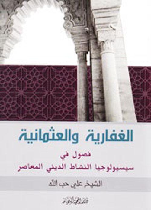 الغفارية والعثمانية : فصول في سيسيولوجيا النشاط الديني المعاصر