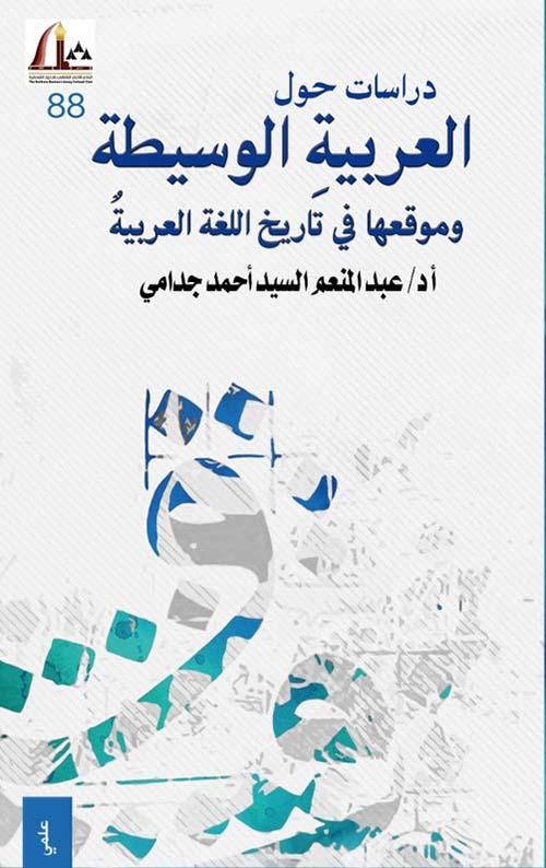 دراسات حول العربية الوسيطة و موقعها في تاريخ اللغة العربية