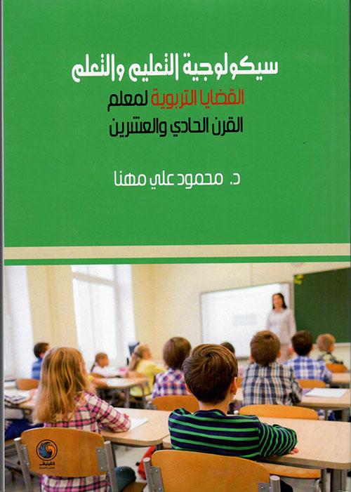 سيكولوجية التعليم والتعلم : القضايا التربوية لمعلم القرن الحادي والعشرين