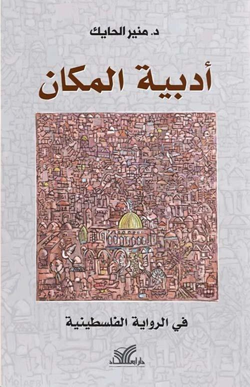 أدبية المكان في الرواية الفلسطينية