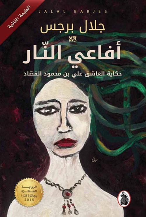 أفاعي النار ؛ حكاية العاشق علي بن محمود القصاد