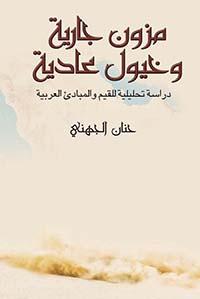 مزون جارية وخيول عادية ؛ دراسة تحليلية للقيم والمبادئ العربية