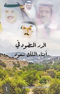 الدر المنضود في أبناء الملك سعود