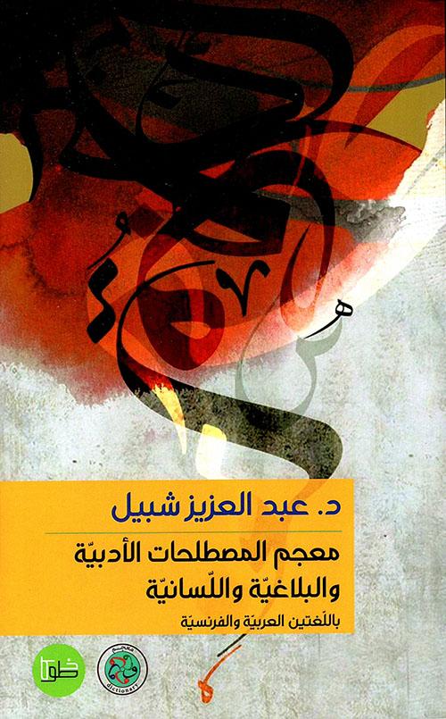 معجم المصطلحات الأدبية والبلاغية واللسانية