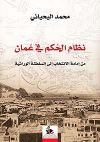 نظام الحكم في عُمان ؛ من إمامة الإنتخاب إلى السلطنة الوراثية
