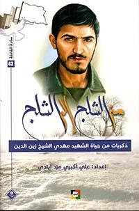 من الثلج إلى الثلج ؛ ذكريات من حياة الشهيد مهدي الشيخ زين الدين