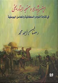 ابن شداد ومنهجه التاريخي في كتابة النوادر السلطانية والمحاسن اليوسفية