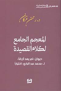 المعجم الجامع لكلام القصيدة - ديوان (لم يعد أزرقاً) لمحمد عبد الباري اختياراً