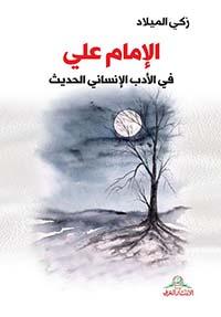 الإمام علي في الأدب الإنساني الحديث