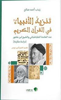 تنزيه الأنبياء في القرآن الكريم