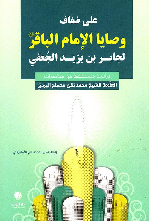 على ضفاف وصايا الإمام الباقر