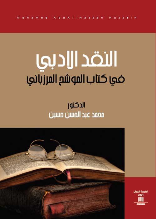 النقد الأدبي في كتاب الموشح للمرزباني