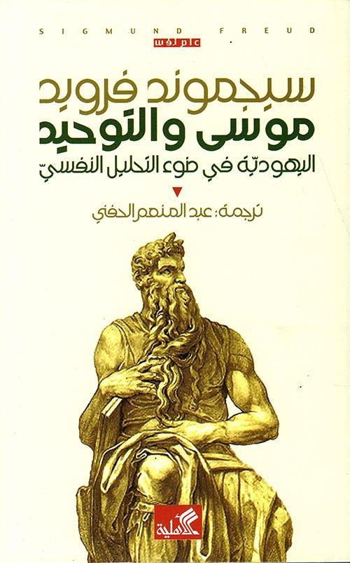 موسى والتوحيد - اليهودية في ضوء التحليل النفسي