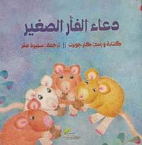 دعاء الفأر الصغير