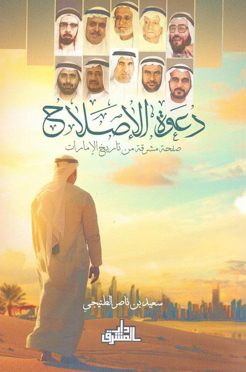 دعوة الإصلاح ؛ صفحة مشرقة من تاريخ الإمارات