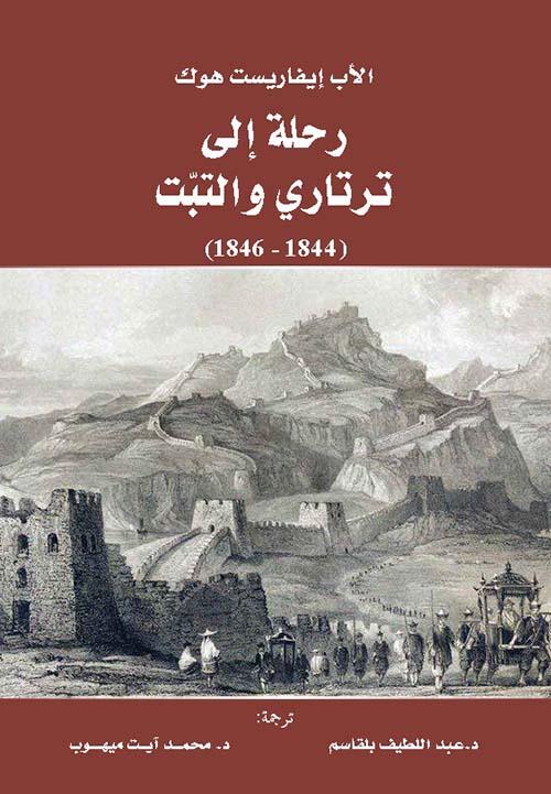 رحلة إلى ترتاري والتبت ( 1844 - 1846 )